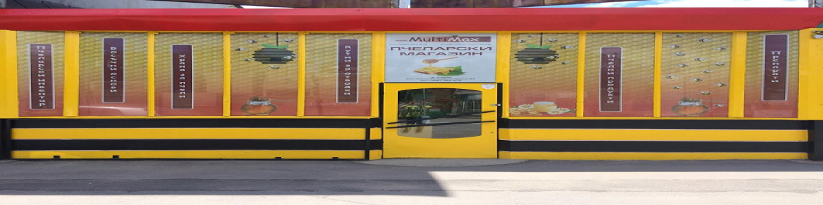 MULTIMAX.bg - храна за пчели, препарати за пчели, пчеларски инвентар