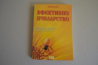 Ефективно пчеларство