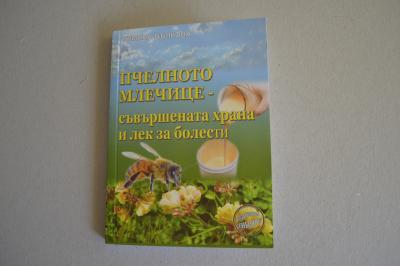 Пчелното млечице - съвършената храна и лек за болести