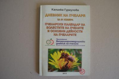 Дневник на пчеларя